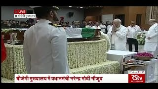 Nation mourns Vajpayee's death l Special Coverage (Part - 05)