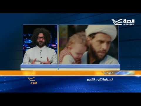 -الرحلة- يقود التغيير في السينما العراقية  - 21:22-2018 / 3 / 20