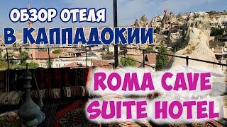 ОТЕЛИ КАППАДОКИИ ОБЗОР НА ROMA CAVE SUITE HOTEL 4 В ГЁРЕМЕ