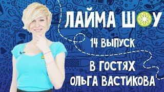 ЛаймаШоу №14 Ольга Вастикова. Очки расиста.