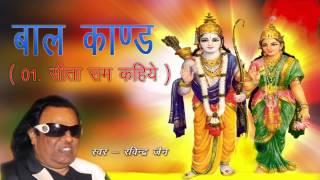 Sita Ram Kahiye || Baalkand || Ravinder Jain || Tulsi Ramayana | Shri Ramcharitmanas