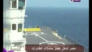 """صوت القاهرة - فيديو حصري من داخل حاملة الطائرات المصرية الجديدة """" ميسترال """""""