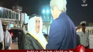 البحرين : وزير الخارجية الأمريكي جون كيري يصل إلى مملكة البحرين في زيارة رسمية