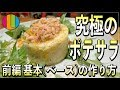 【ポテサラ】プロが教える究極のポテトサラダの作り方!-前編 基本(ベース)の作り方-…