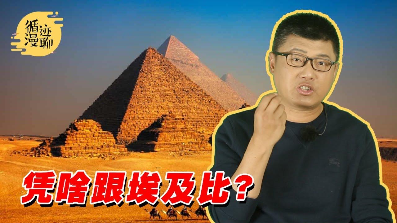 袁腾飞聊四大文明古国:中国配吗?