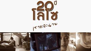 เลิกแล้วต่อกัน - แสตมป์ อภิวัชร์ -อัลบั้ม 20 ปี โลโซ เราและนาย【OFFICIAL MV】