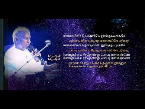 Rathiriyil Poothirukum - தமிழ் HD வரிகளில் - ராத்திரியில் பூத்திருக்கும்