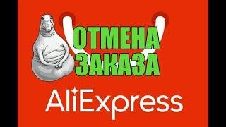видео Как отменить заказ на АлиЭкспресс