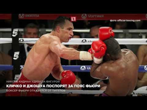 Новости — Братство Кличко - официальный фан-клуб братьев