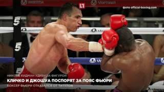Кличко и Джошуа поспорят за пояс Фьюри
