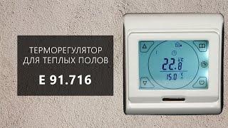 Обзор терморегулятора для теплого пола E 91.716 (Menred, Китай)