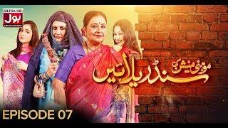 Mohini Mansion Ki Cinderellayain Episode 07 | Pakistani Drama | 14 January 2019 | BOL Entertainment