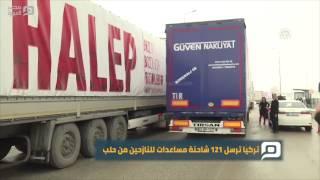 مصر العربية   تركيا ترسل 121 شاحنة مساعدات للنازحين من حلب