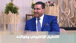 التعليم الإلكتروني وفوائده - عمر عبيد