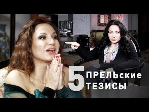 """# 5 """"ПРЕЛЬские"""