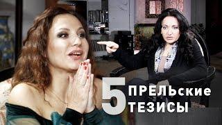 """# 5 """"ПРЕЛЬские ТЕЗИСЫ"""": Фатима Хадуева"""