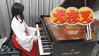 犬夜叉 Inuyasha「Dearest / Ayumi Hamasaki」Ru's Piano Cover