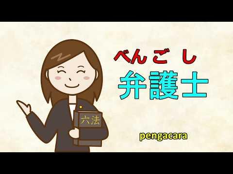 kosa kata bahasa jepang pekerjaan