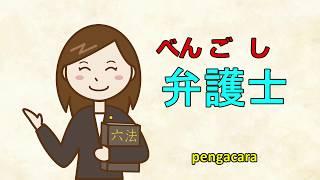 kosa kata bahasa jepang pekerjaan【hiragana】