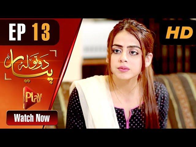 Do Tola Pyar - Episode 13 | Play Tv Dramas | Yashma Gill, Bilal Qureshi | Pakistani Drama