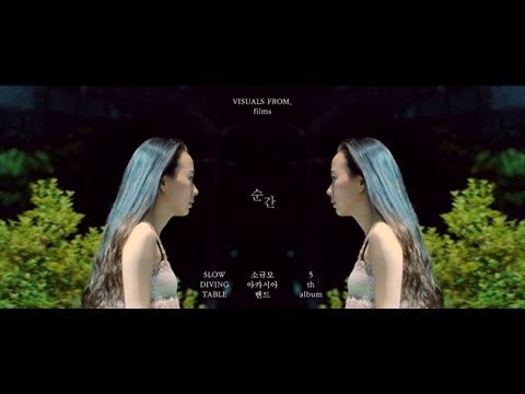 [MV] 소규모 아카시아 밴드 - 순간 (앨범 'Slow Diving Table' 중에서)