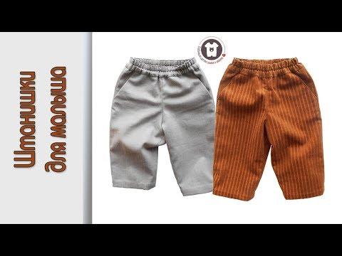 Как сшить брюки для мальчика.