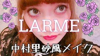 【LARME】中村里砂...