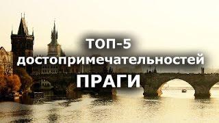 видео город Прага достопримечательности