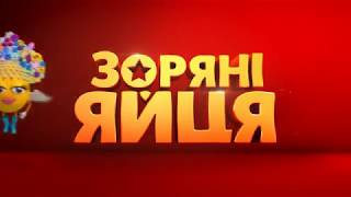 Оля Полякова проверит, кто из них круче! - Зоряні яйця
