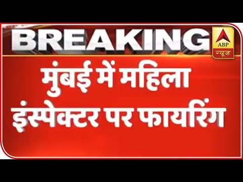 Mumbai: Female Officer Fired Upon By Unknown Assailants, Survives | ABP News