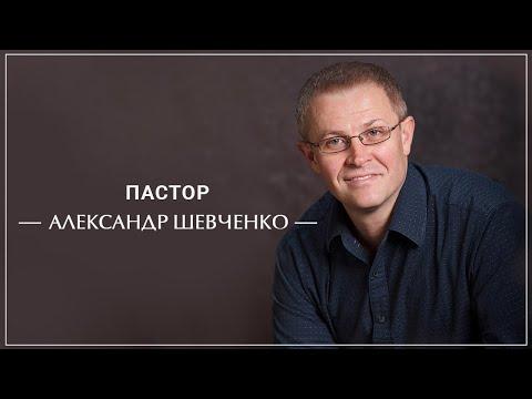 «Познание Бога как личности» . Александр Шевченко (2019-05-12)
