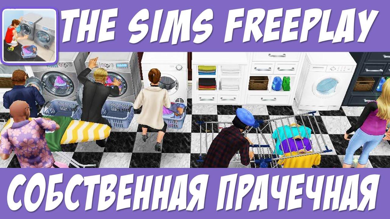 The Sims FreePlay Собственная прачечная / Прохождение Симс ...