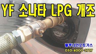 LPG개조 YF소나타 LPG개조비용