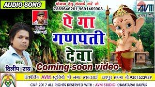दिलीप राय - गणेश भजन गीत-ऐ गा गणपति देवा- NEW HIT CG BHAKTI VIDEO GEET-HD 2017-AVM STUDIO-9301523929