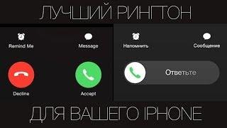 Лучший рингтон - для вашего iPhone. Универсальный вариант! #никогонебесит #факт