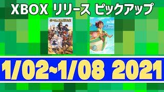 【1/2~1/8】XboxゲームリリースPICK UP!【XBOX】