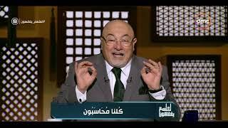 برنامج لعلهم يفقهون - حلقة الأحد مع (خالد الجندي) كلنا مُحَاسَبُون 29/9/2019 - الحلقة الكاملة