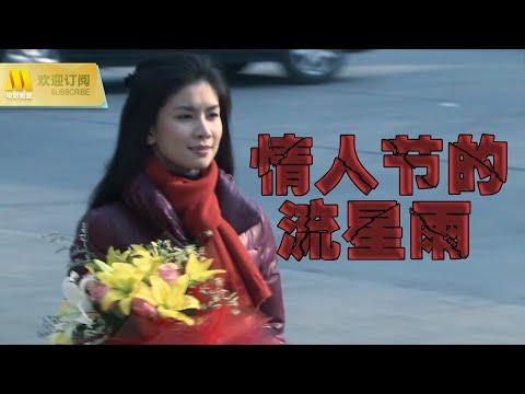 【1080 Full Movie】《情人节的流星雨》一见钟情的恋爱到底靠不靠谱?(王笛 / 张浩然 / 许剑)
