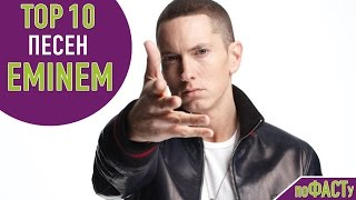 ТОП 10 ПЕСЕН EMINEM TOP 10 EMINEM SONGS