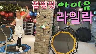 점핑피트니스 / 아이유 (IU ) - 라일락 ( LIL…