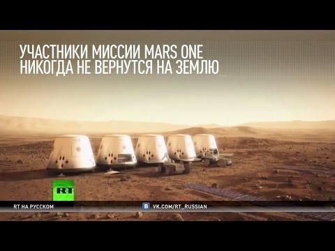 Билет в один конец: Mars One проводит очередной отбор добровольцев