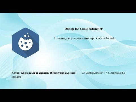 DJ-CookieMonster для уведомления про куки в Joomla