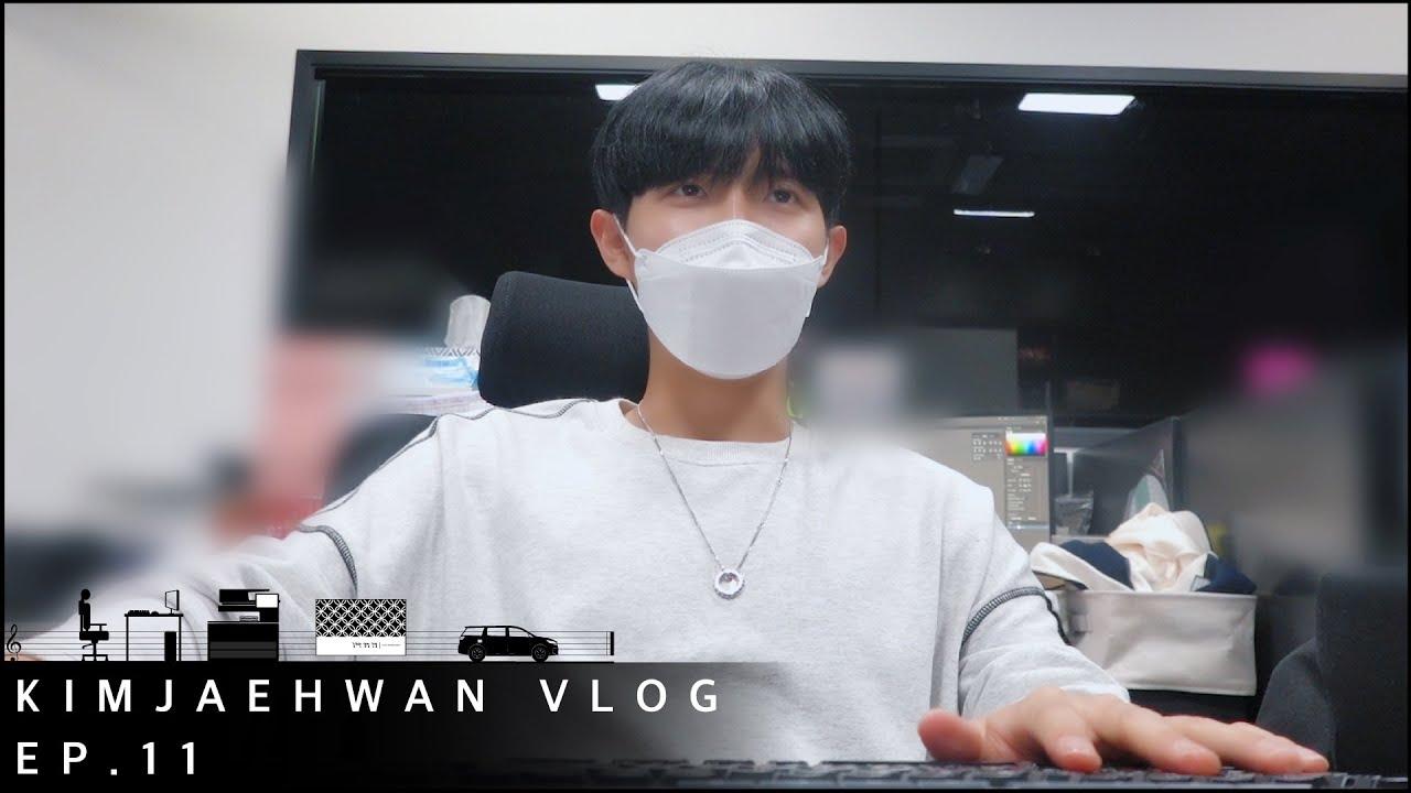[VLOG] 김재환(Kim Jaehwan)_Vlog(브이로그) EP.11