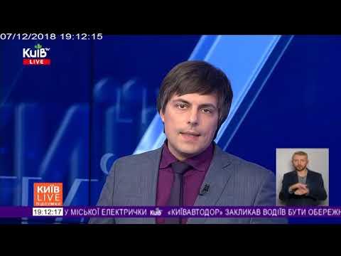 Телеканал Київ: 07.12.18 Київ Live Підсумки 19.00