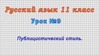 Русский язык 11 класс (Урок№9 - Публицистический стиль.)