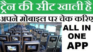 How To Check Train Seat Availability On Mobile Hindi 2017
