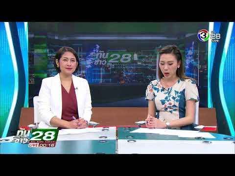 ทันข่าว 28 BEC NEWS TONIGHT | หนุ่มจี้ชิงรถจับภรรยาและลูกเป็นตัวประกัน| 23-05-61 | Ch3Thailand