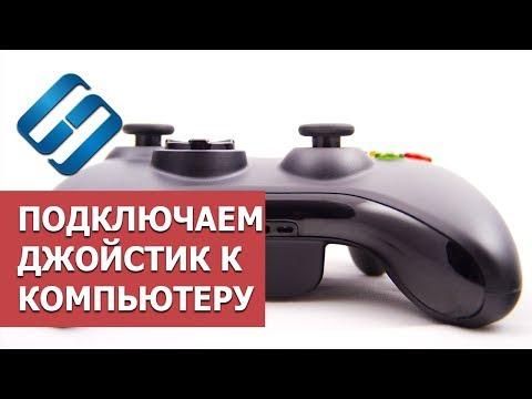 Как подключить геймпад xbox 360 к ноутбуку windows 10