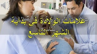 Gambar cover علامات الولادة في بداية الشهر التاسع