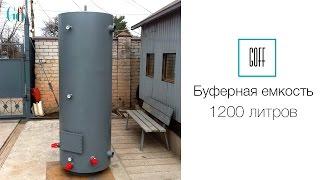 Буферная емкость на 1200 литров. Емкость с ТЭНами и термометрами(, 2016-03-12T15:20:40.000Z)